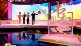 """""""健康生活·悅動吉林——書香吉林""""電視特別節目《書中的遠方》將于今晚播出"""