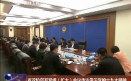 省政协召开党组(扩大)会议传达学习党的十九大精神