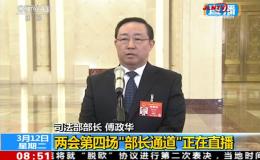 司法部部长傅政华:完善立法维护食品药品安全
