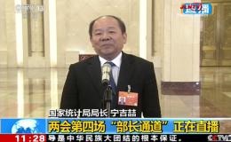 国家统计局局长宁吉喆:我国GDP等数据科学可靠