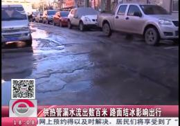 【独家视频】供热管漏水流出数百米 路面结冰影响出行