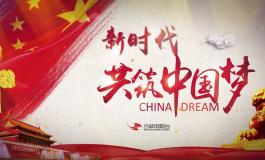 """不忘初心  共筑""""中国梦""""——吉林电视台乡村频道公益宣传片"""