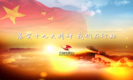 開啟新篇章 我們在同行——吉林電視臺生活頻道公益宣傳片