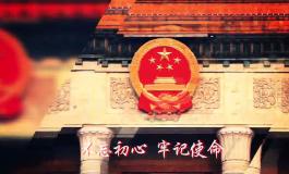 吉林電視·7頻道落實十九大精神公益宣傳片