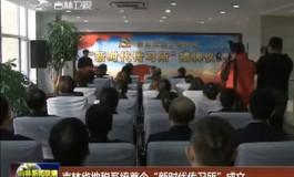 """吉林省地税系统首个""""新时代传习所""""成立"""