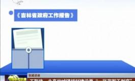 """【權威訪談】王斯偉:未來的城鎮規劃建設要""""一張藍圖干到底"""""""