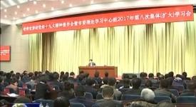 省委宣讲团在长春延边吉林市等地宣讲党的十九大精神