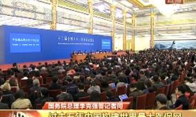 国务院总理李克强会见中外记者 (11)如何防止因病致贫?