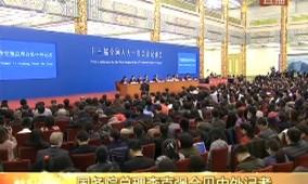 国务院总理李克强会见中外记者 (12)中日领导人会否实现互访?