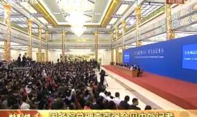 国务院总理李克强会见中外记者 (9)想向俄罗斯释放什么信号?