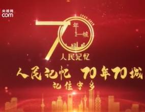 【70年70城】記住寧鄉!在這里,厚重文化與全域旅游交相輝映