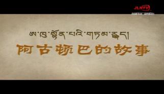 剧情类丨阿古顿巴的故事(第一季01): 狗头金