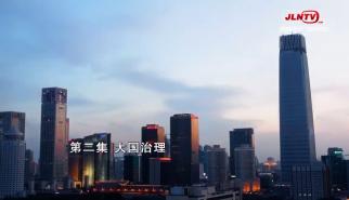 非剧情类丨习近平治国方略:中国这五年——大国治理