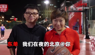 非剧情类丨夜的北京@你系列精品短视频 日落东单:太阳落下,篮球升起
