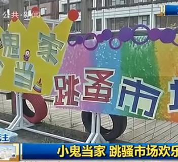 """摘要:在六一儿童节来临之际,一场名叫""""小鬼当家 跳骚市场""""的活动在"""