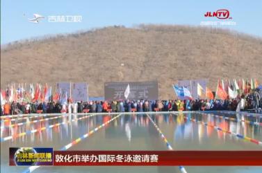 敦化市举办国际冬泳邀请赛