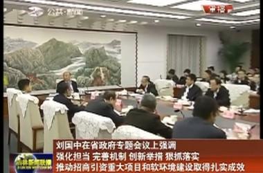 刘国中在省政府专题会议上强调 强化担当 完善机制 创新举措 狠抓落实 推动招商引资重大项目和软环境建设取得扎实成效