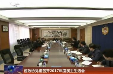 省政协党组召开2017年度民主生活会