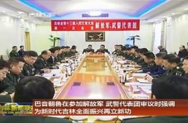 巴音朝鲁在参加解放军 武警代表团审议时强调 为新时代吉林全面振兴再立新功