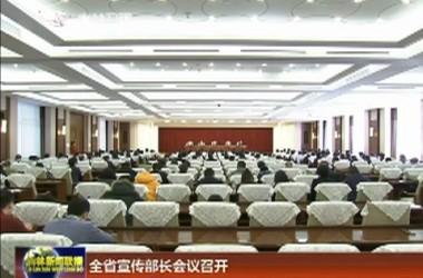 全省宣传部长会议召开