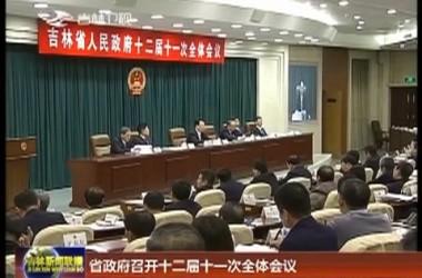 省政府召开十二届十一次全体会议