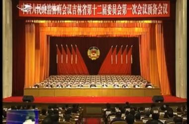 省政协十二届一次会议举行预备会议