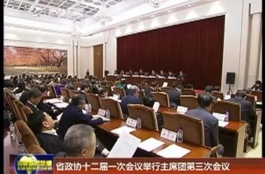 省政协十二届一次会议举行主席团第三次会议