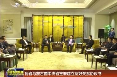 我省与蒙古国中央省签署建立友好关系协议书