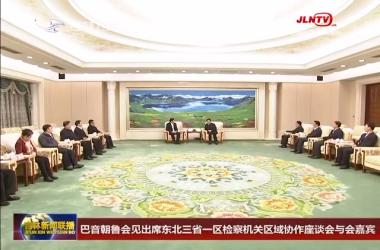 巴音朝鲁会见出席东北三省一区检察机关区域协作座谈会与会嘉宾