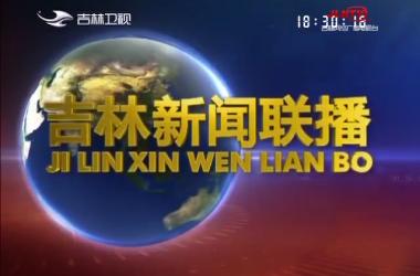 吉林新闻联播_2018-12-15