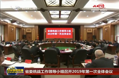 省委统战工作领导小组召开2019年第一次全体会议
