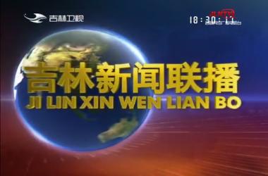 吉林新闻联播2019-06-24