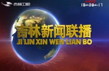 吉林新闻联播_2019-08-17