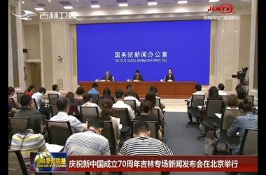 慶祝新中國成立70周年吉林專場新聞發布會在北京舉行