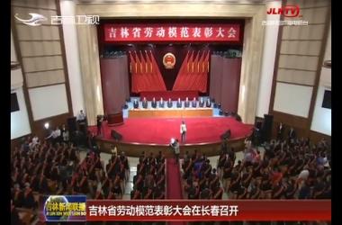 吉林省勞動模范表彰大會在長春召開