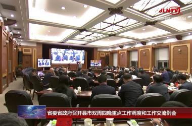 省委省政府召开县市双周四晚重点工作调度和工作交流例会