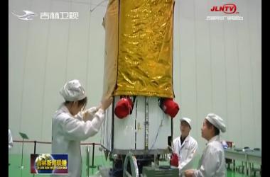 """【奮進正當時】 吉林:以""""吉林一號""""衛星為支撐 向航天產業持續發力"""