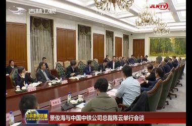 景俊海与中国中铁公司总裁陈云举行会谈