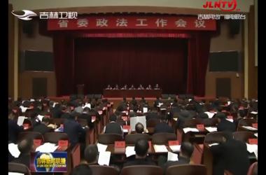 万博手机注册省委召开政法工作会议