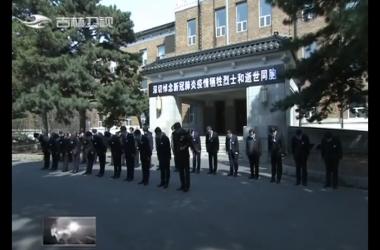 吉林省干部群眾深切哀悼抗擊新冠肺炎疫情斗爭犧牲烈士和逝世同胞