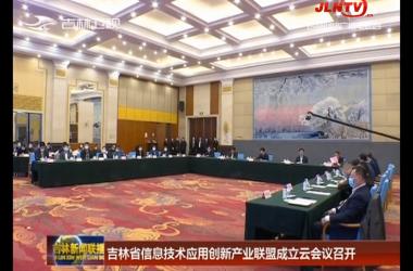 吉林省信息技术应用创新产业联盟成立云会议召开