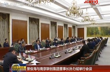 景俊海與南京聯創集團董事長孫力斌舉行會談