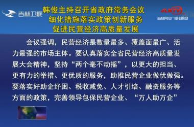 韩俊主持召开省政府常务会议 细化措施落实政策创新服务 促进民营经济高质量发展