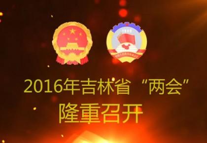 吉林网络广播电视台全媒体报道2016吉林省两会
