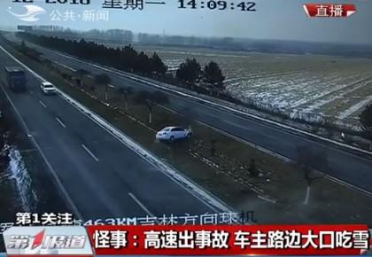 【独家视频】怪事:高速出事故 车主路边大口吃雪