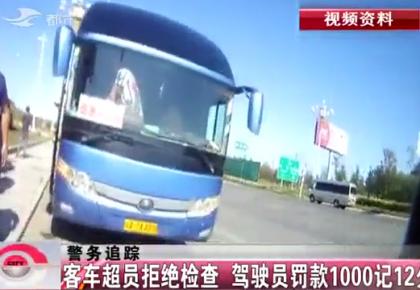 【独家视频】客车超员拒绝检查 驾驶员罚款1000记12分