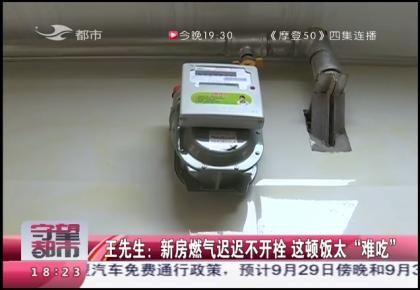 """【独家视频】王先生:新房燃气吃吃不开栓 这顿饭太""""难吃"""""""