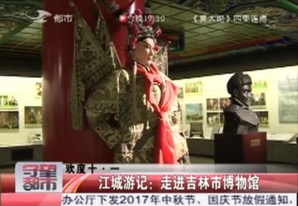 【独家视频】江城游记:走进吉林市博物馆