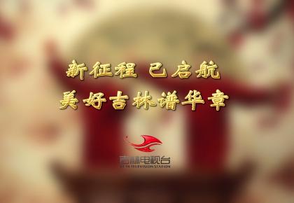 美好吉林谱华章——吉林网络广播电视台公益宣传片
