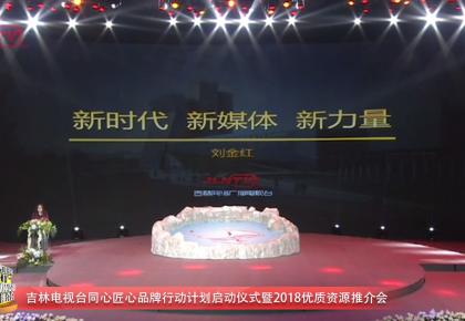 吉林网络广播电视台《新时代 新媒体 新力量》2018优质资源推介展示——刘金红 新媒体展现新未来,相信您会在这里!